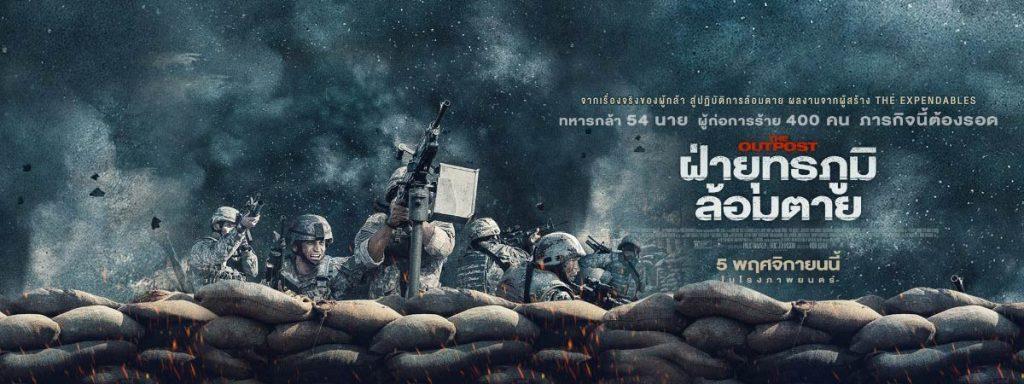 หนังใหม่ The Outpost - ฝ่ายุทธภูมิล้อมตาย